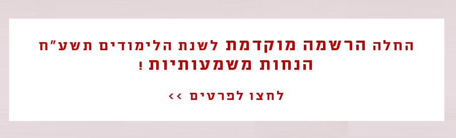 ראשי_לכל_דף_באתר