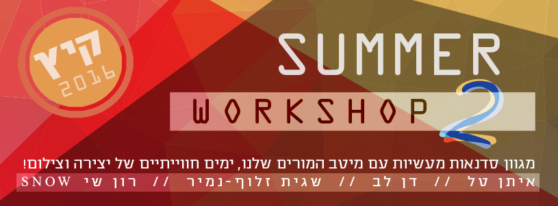 SUMMER-WORKSHOP---קאבר