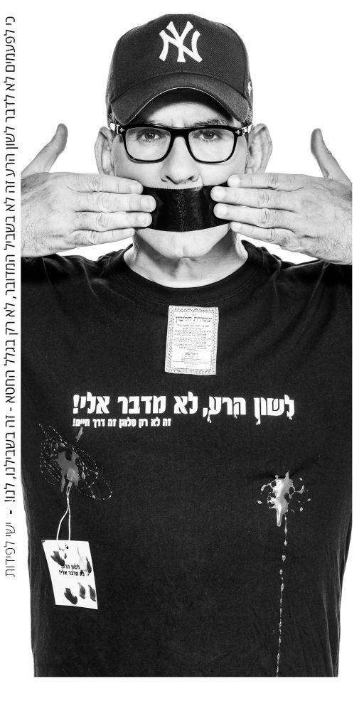 Yishay Lapidot - Nir Slakman - Lashon Ara
