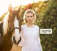שלוחת חיפה