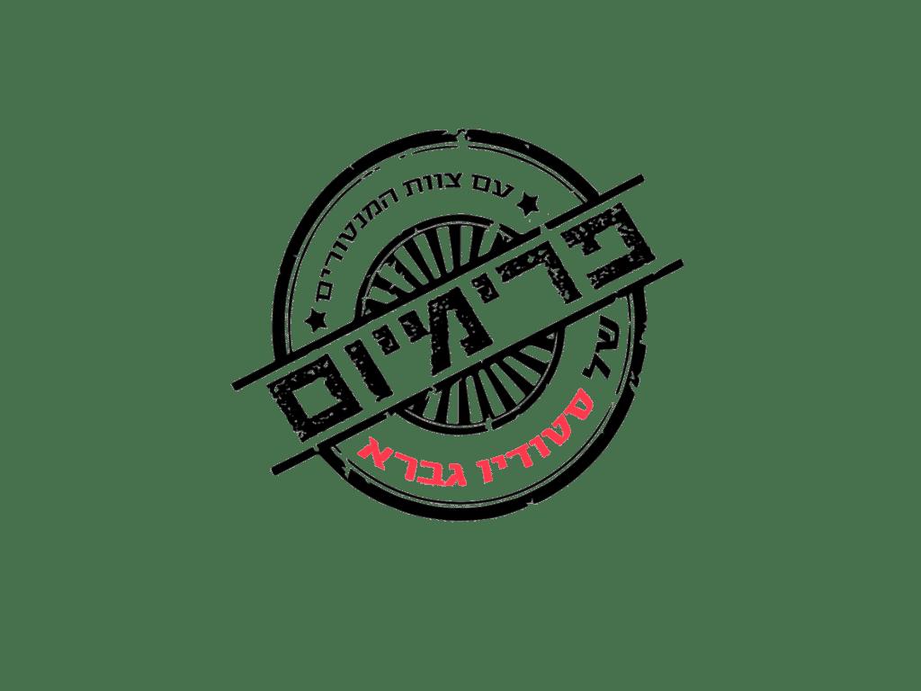 -לוגו-שקוף-1024x768 צילום סטודיו גברא