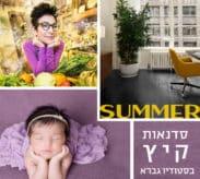 סדנאות הקיץ של סטודיו גברא 2018