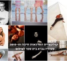 סדנאות חד יומיות | שלוחת חיפה