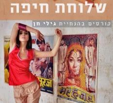 קורס צילום בחיפה